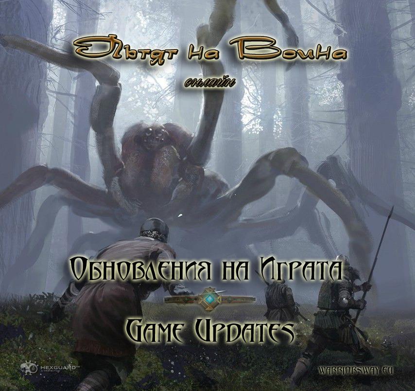 Обновление на играта: Кралицата на Паяците