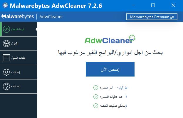 أقوى اداة لإزالة الملفات الضارة Malwarebytes AdwCleaner Beta 7.2.6.0 M6gQbab.png