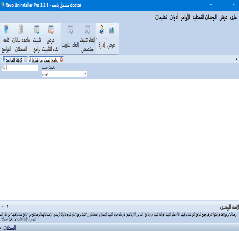 Revo Uninstaller 3.2.1 ترخيص مجاني MNrnfab.png
