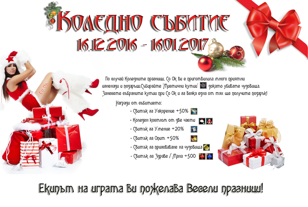 Коледно Събитие 2016 /Christmas Event 2016
