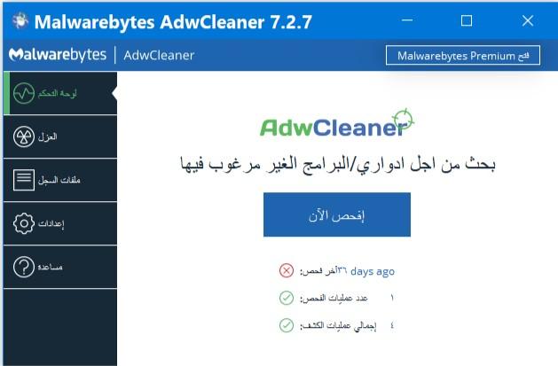 Malwarebytes AdwCleaner 7.2.7