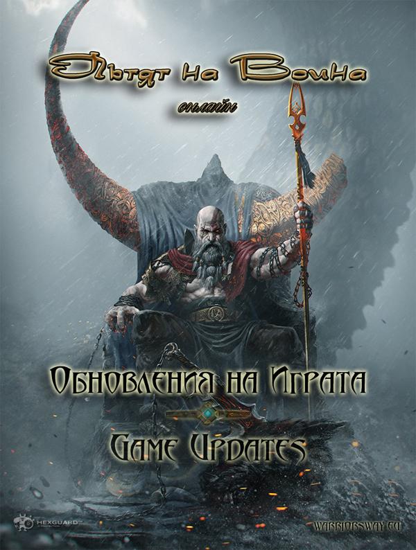 Warriors Way Online Game Updates Gods Shield
