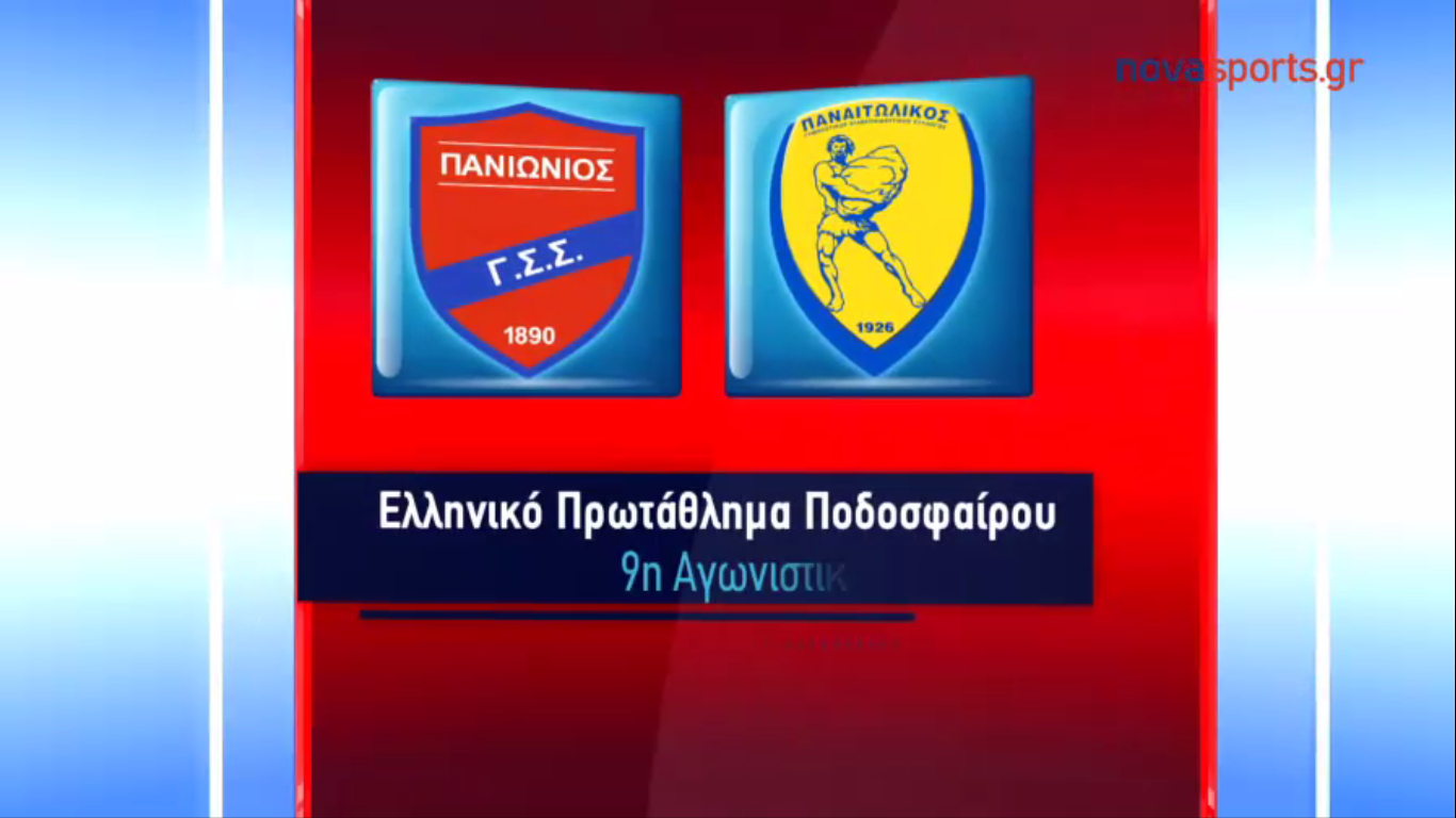 03-11-2018 - Panionios 3-0 Panetolikos
