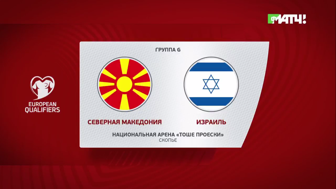 19-11-2019 - North Macedonia 1-0 Israel (EURO QUALIF.)