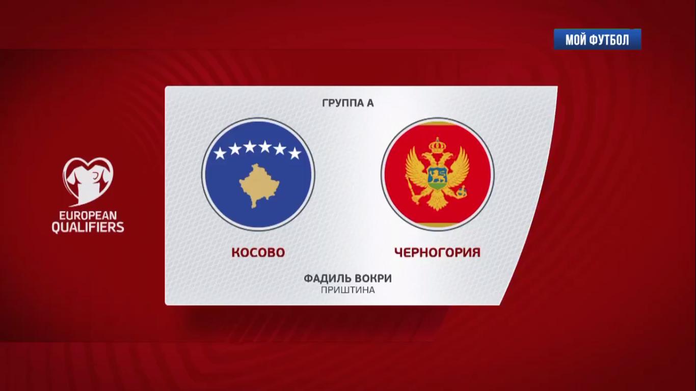 14-10-2019 - Kosovo 2-0 Montenegro (EURO QUALIF.)