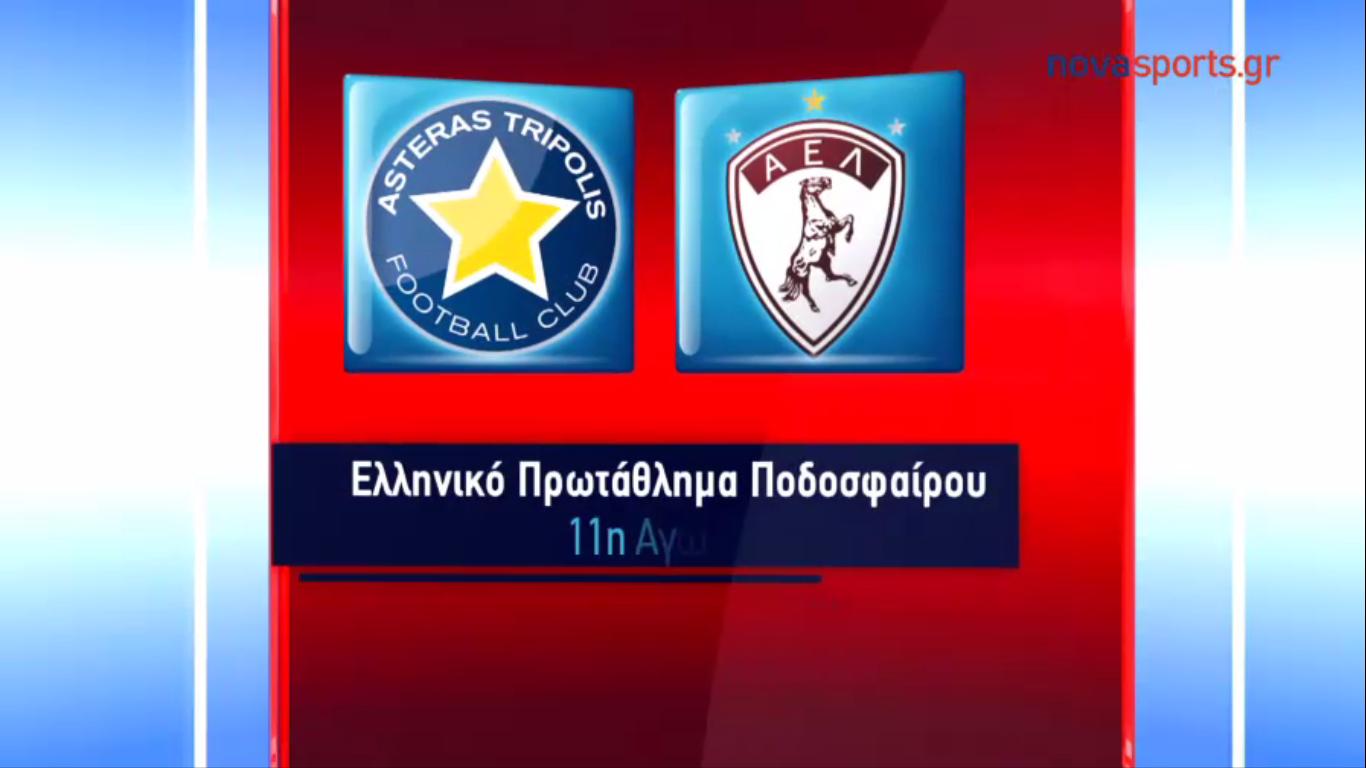 24-11-2018 - Asteras Tripolis 2-0 AE Larissa