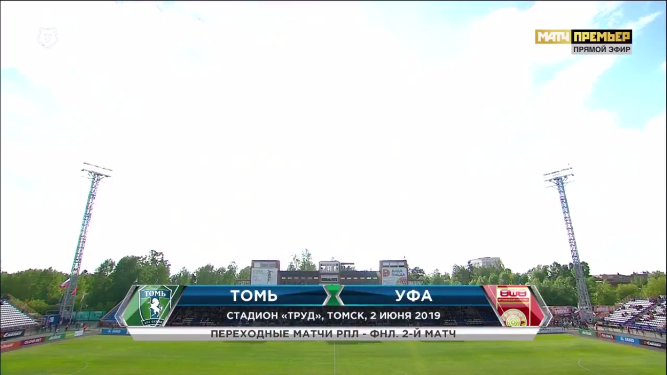 02-06-2019 - Tom Tomsk 1-0 FC Ufa (QUALIFICATION)