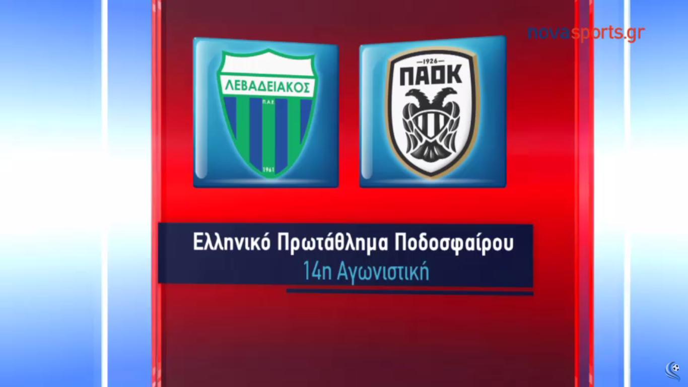 17-12-2018 - Levadiakos 1-2 PAOK Thessaloniki FC