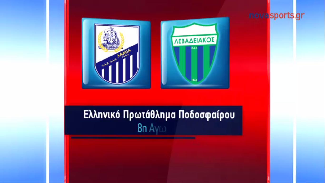 27-10-2018 - Lamia 3-2 Levadiakos