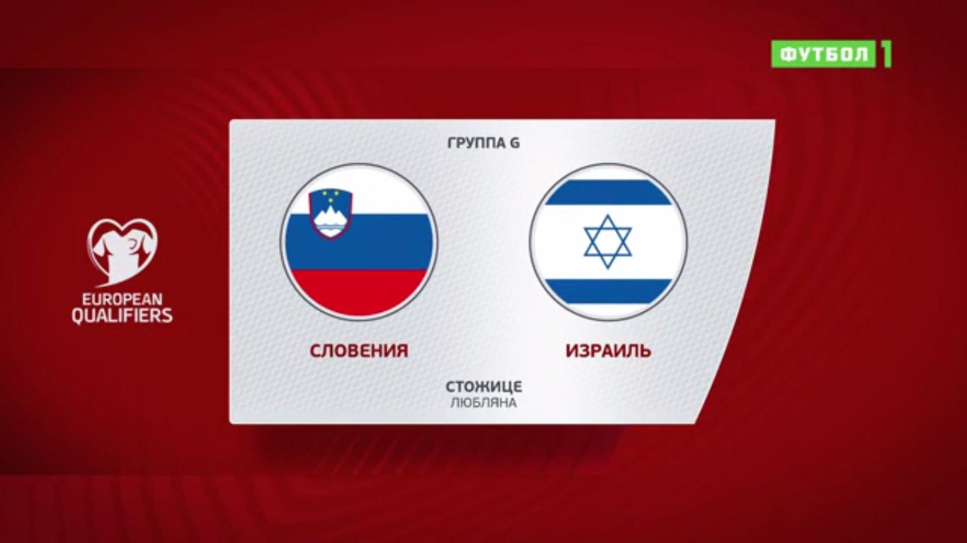 09-09-2019 - Slovenia 3-2 Israel (EURO QUALIF.)