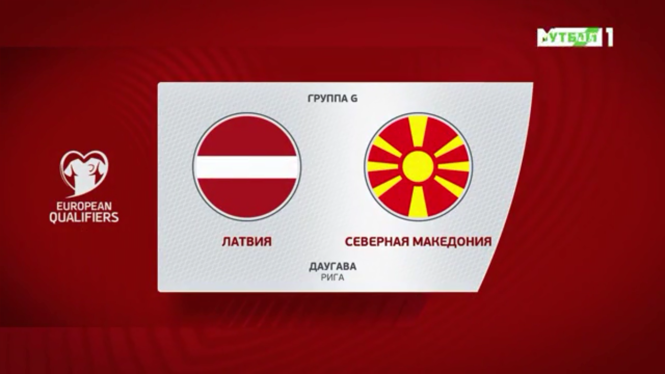09-09-2019 - Latvia 0-2 North Macedonia (EURO QUALIF.)