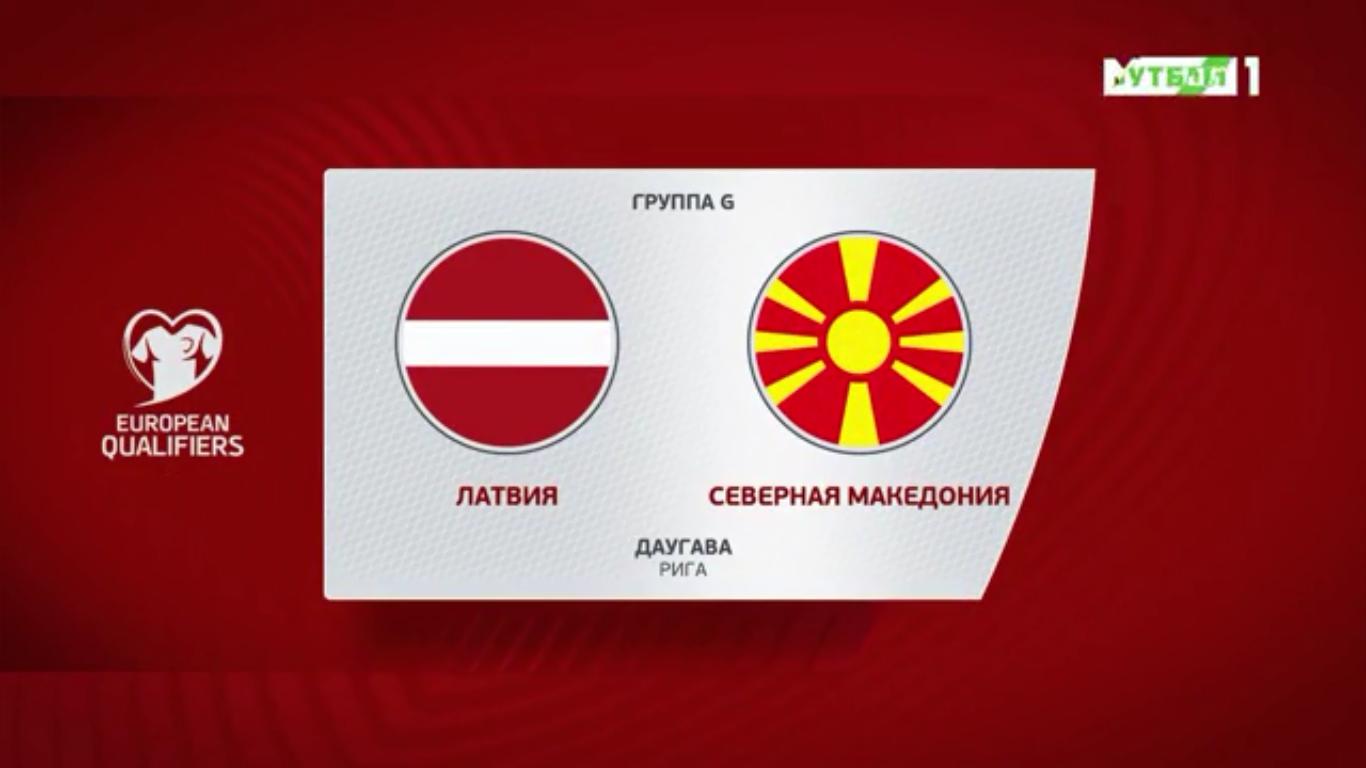09-09-2019 - Latvia 0-2 North Macedonia (EURO QUALIF.)