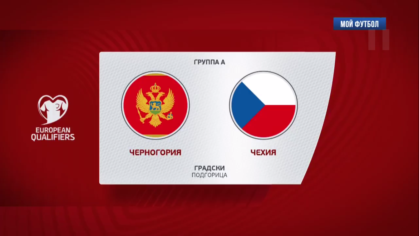 10-09-2019 - Montenegro 0-3 Czech Republic (EURO QUALIF.)