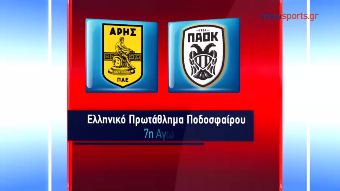 21-10-2018 - Aris Thessaloniki 1-2 PAOK Thessaloniki FC