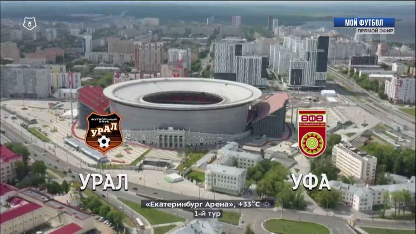 13-07-2019 - Ural 3-2 FC Ufa