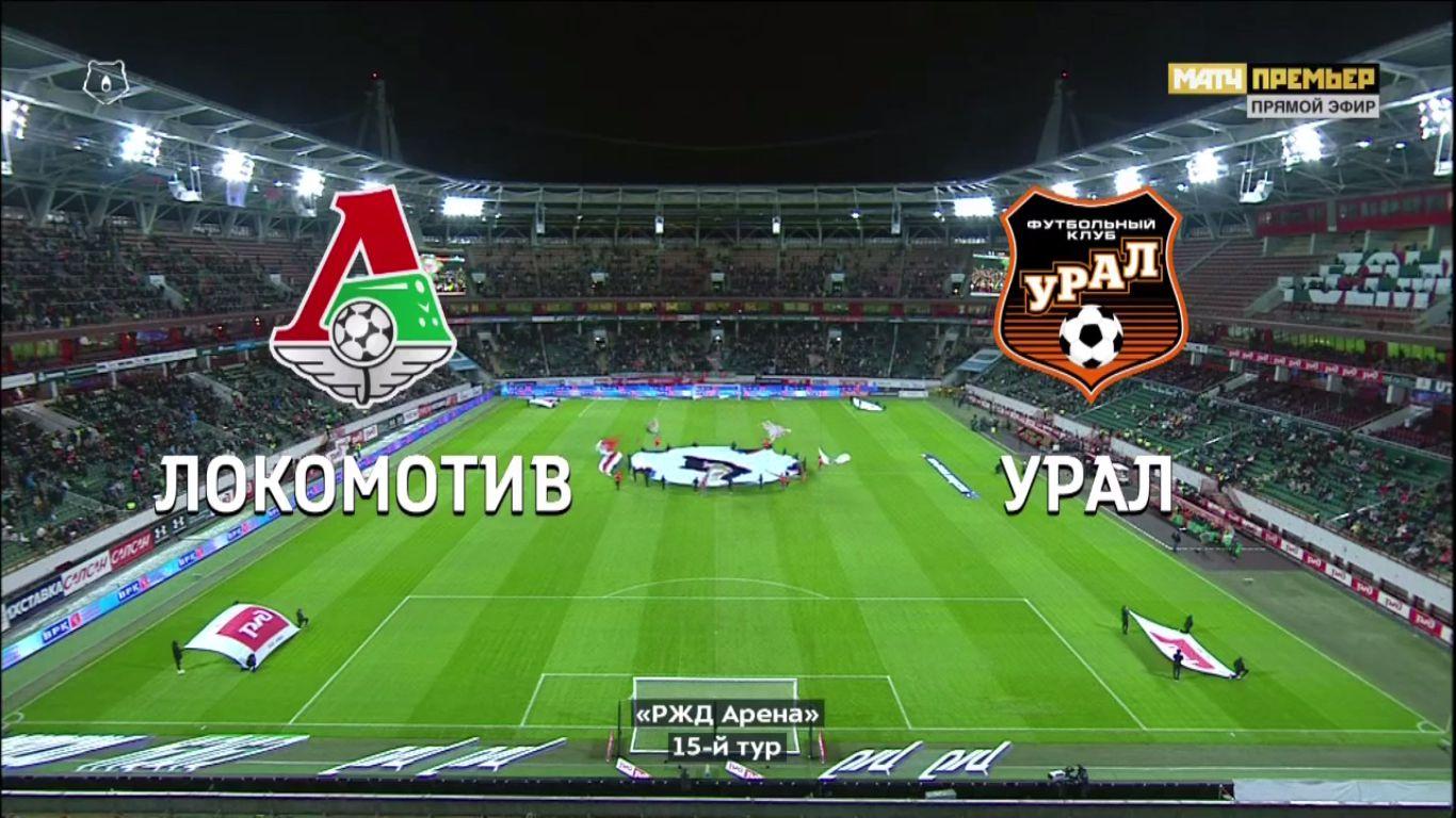 23-11-2018 - FC Lokomotiv Moscow 1-2 Ural