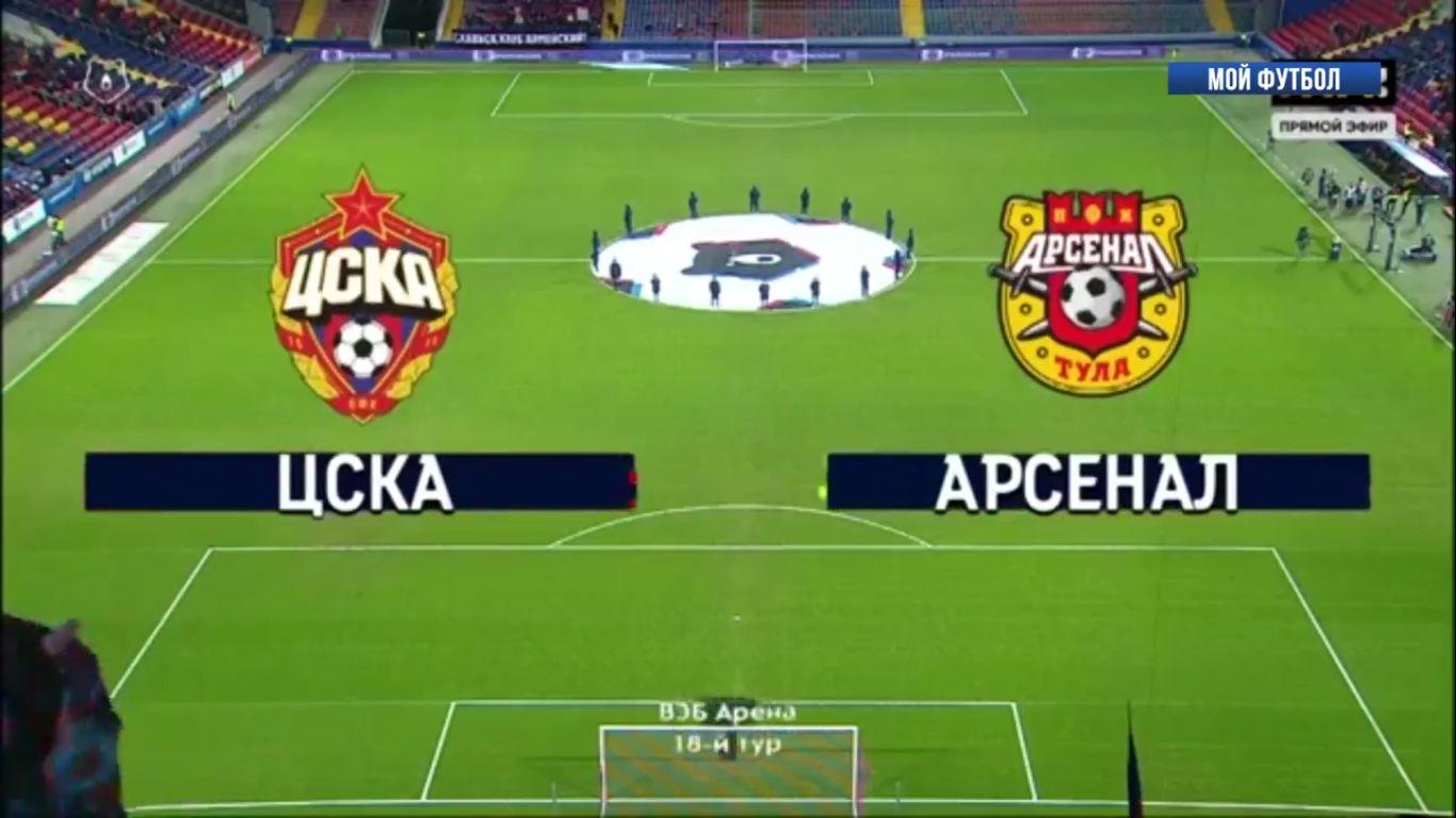 02-12-2019 - CSKA Moscow 0-1 FC Arsenal Tula