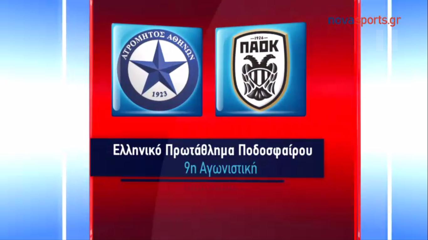 03-11-2018 - Atromitos 1-1 PAOK Thessaloniki FC