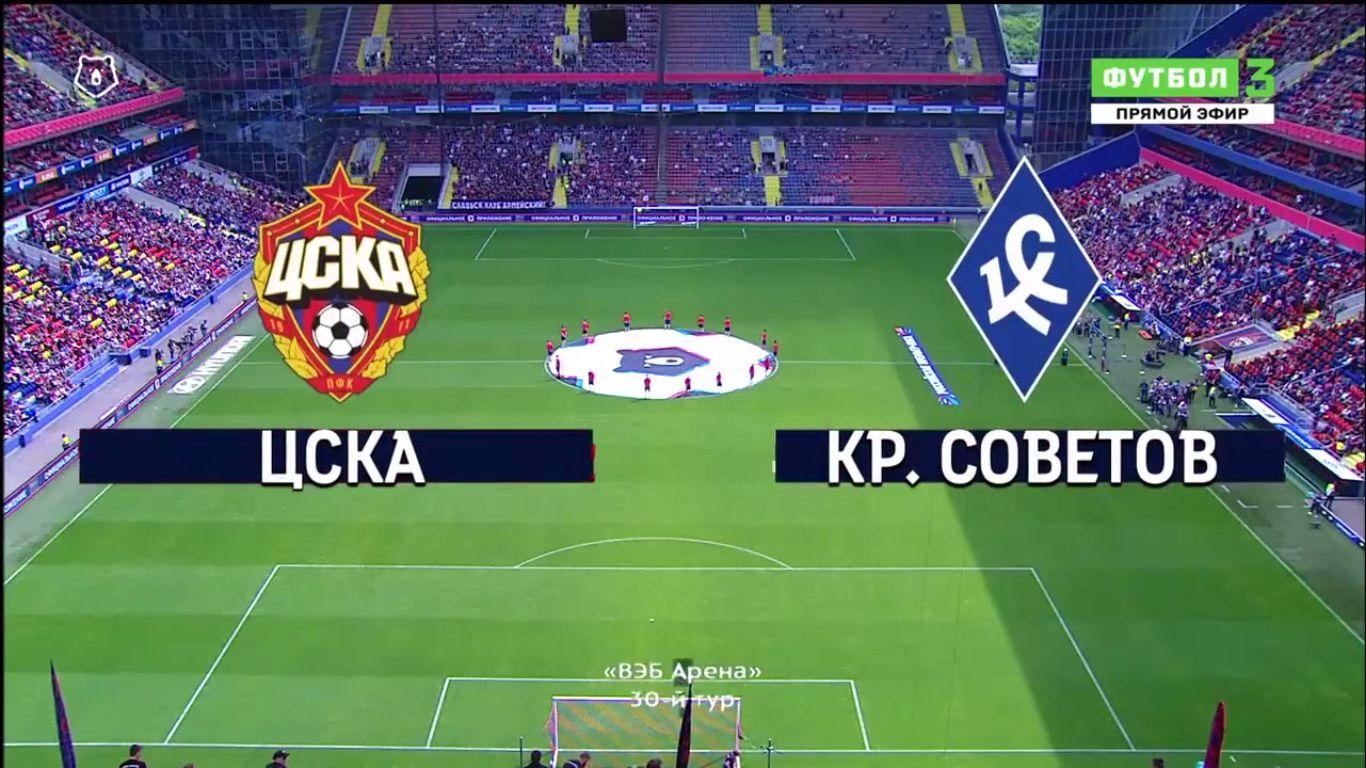 26-05-2019 - CSKA Moscow 6-0 Krylya Sovetov Samara