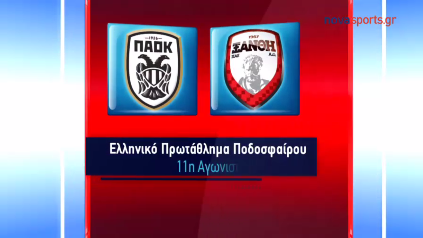 24-11-2018 - PAOK Thessaloniki FC 2-0 Xanthi FC
