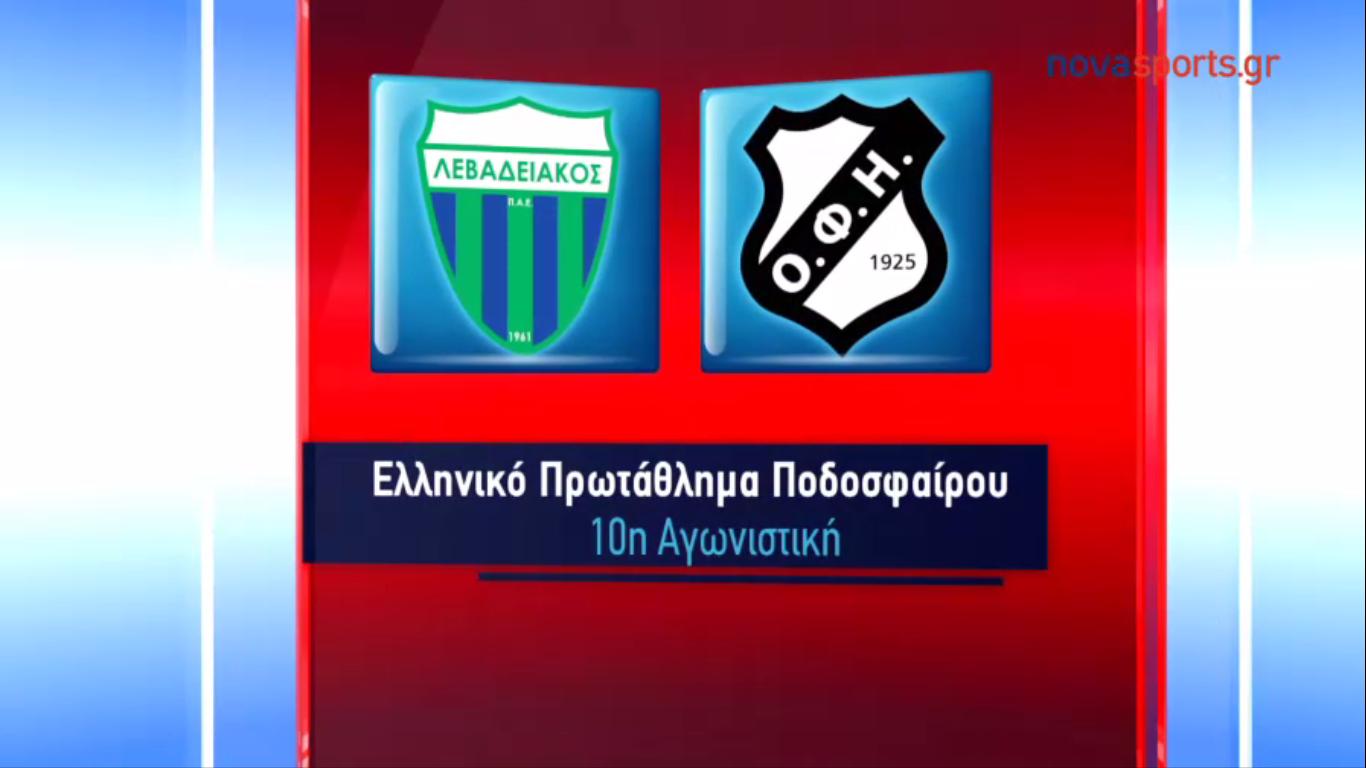 10-11-2018 - Levadiakos 2-1 OFI Crete