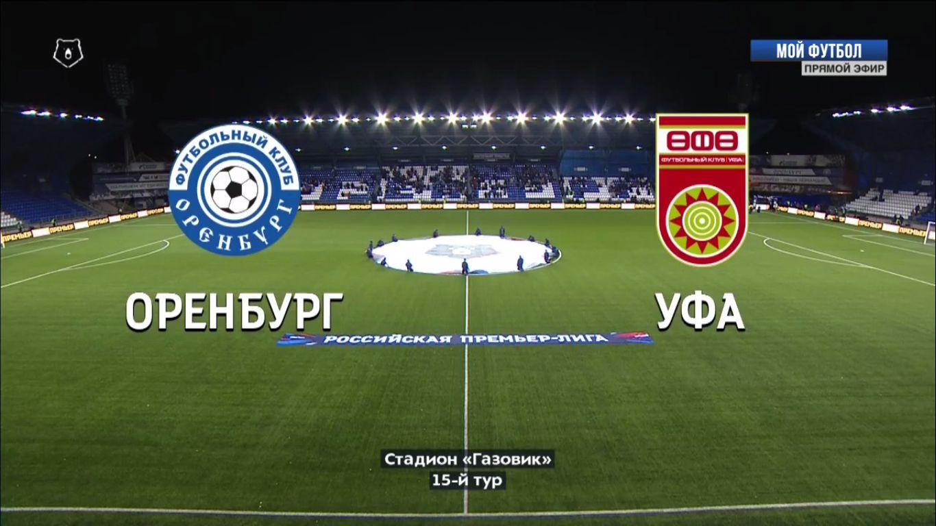 24-11-2018 - FC Orenburg 1-0 FC Ufa
