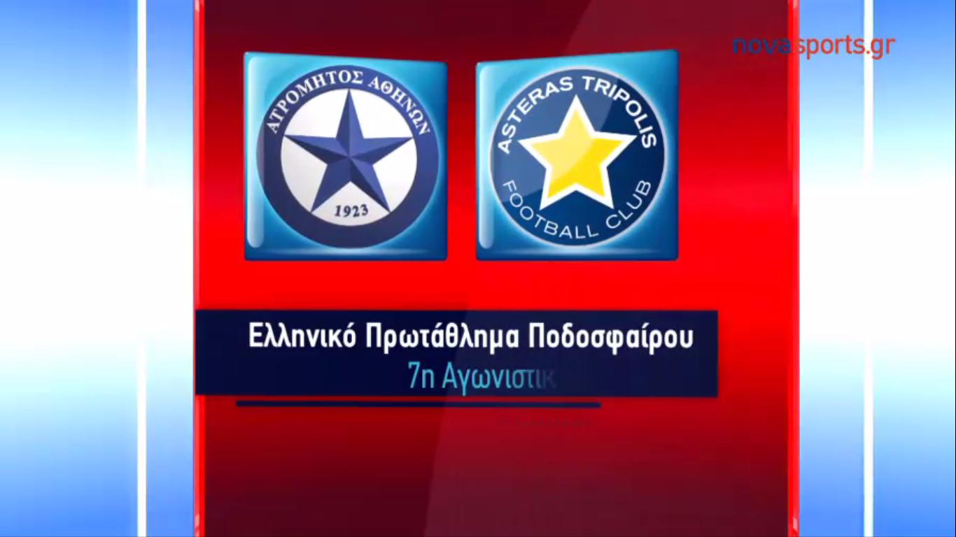 28-10-2018 - Panionios 2-2 Atromitos