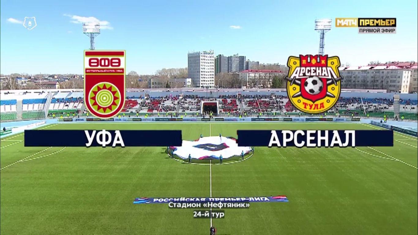20-04-2019 - FC Ufa 1-2 FC Arsenal Tula