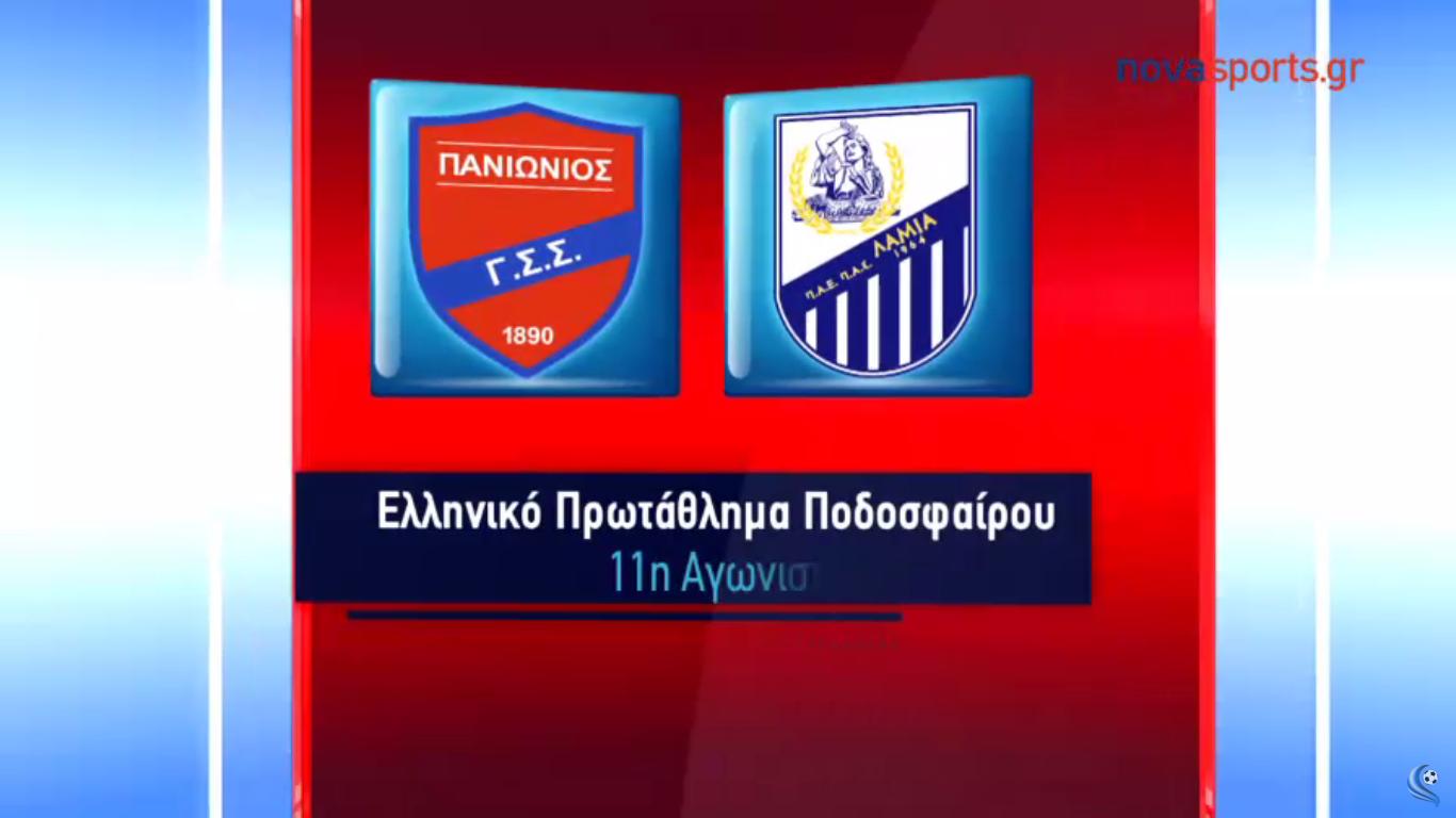 26-11-2018 - Panionios 1-0 Lamia