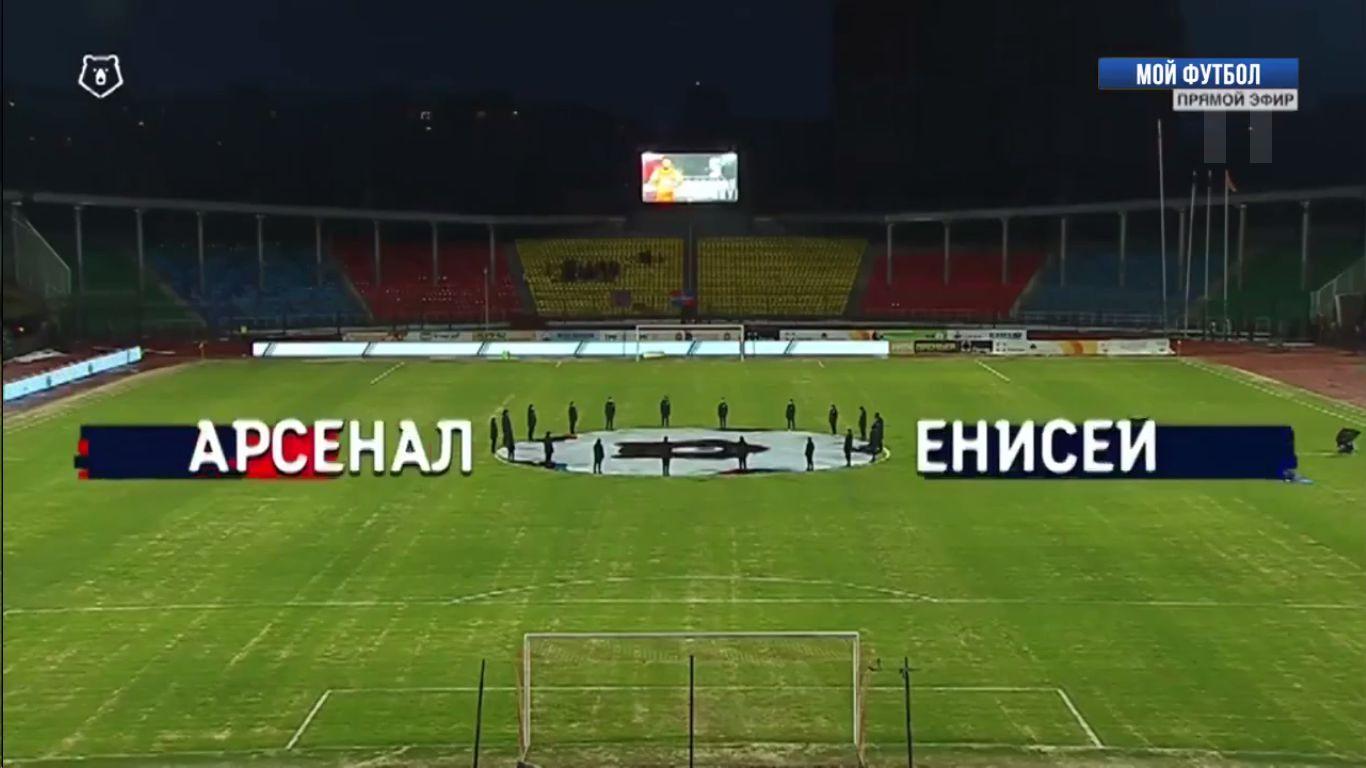16-03-2019 - FC Arsenal Tula 2-0 Yenisey Krasnoyarsk