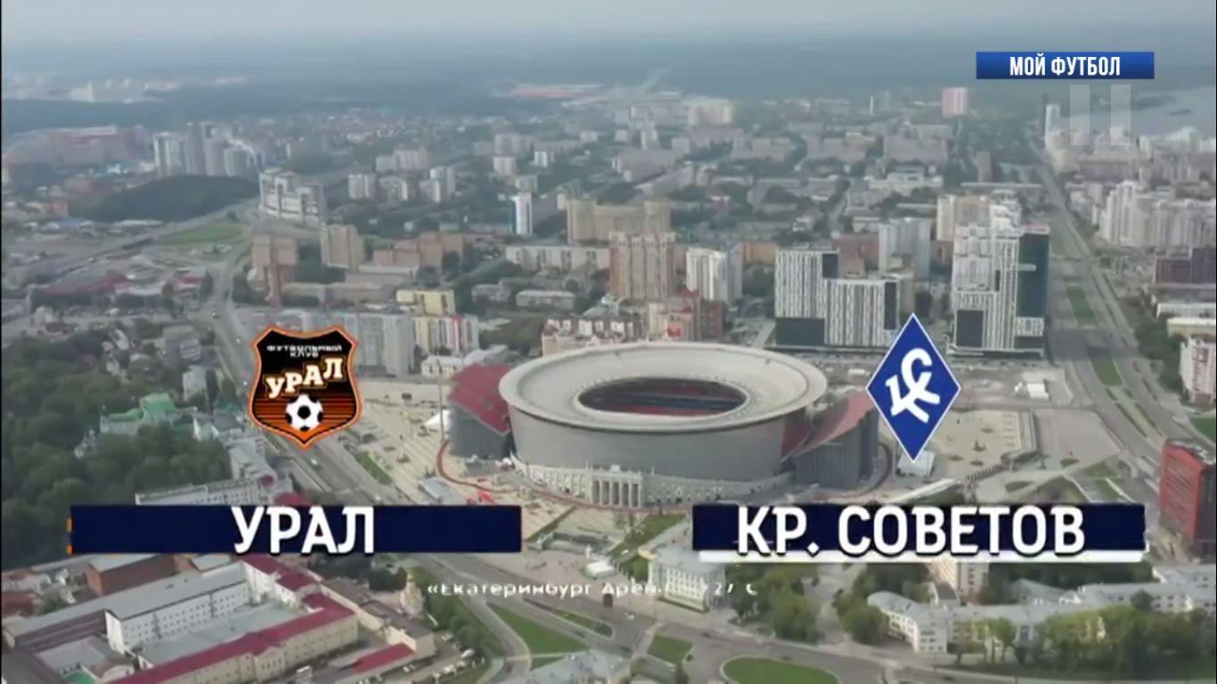 17-08-2019 - Ural 1-3 Krylya Sovetov Samara