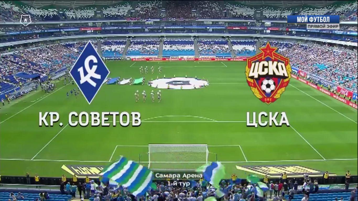 14-07-2019 - Krylya Sovetov Samara 2-0 CSKA Moscow