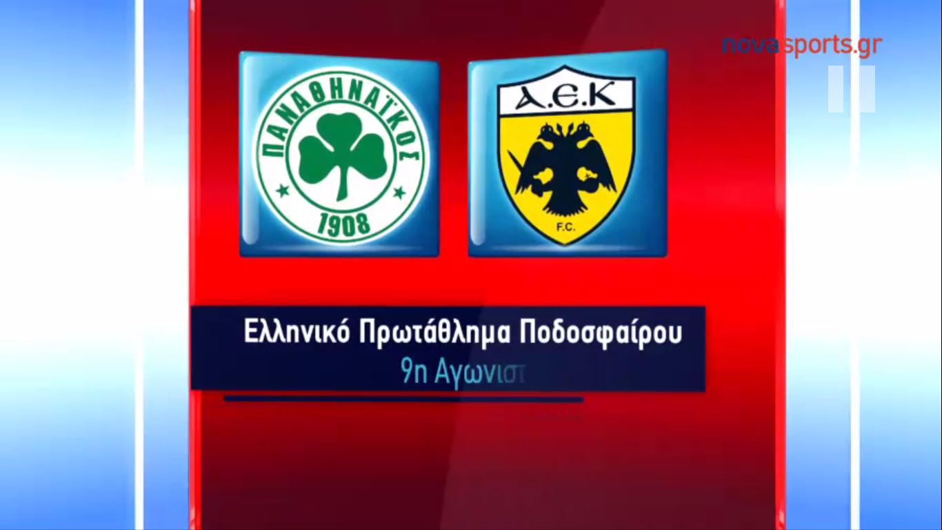 03-11-2018 - Panathinaikos 0-0 AEK Athens