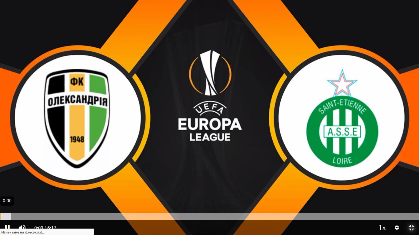 07-11-2019 - Oleksandriya 2-2 Saint-Etienne (EUROPA LEAGUE)