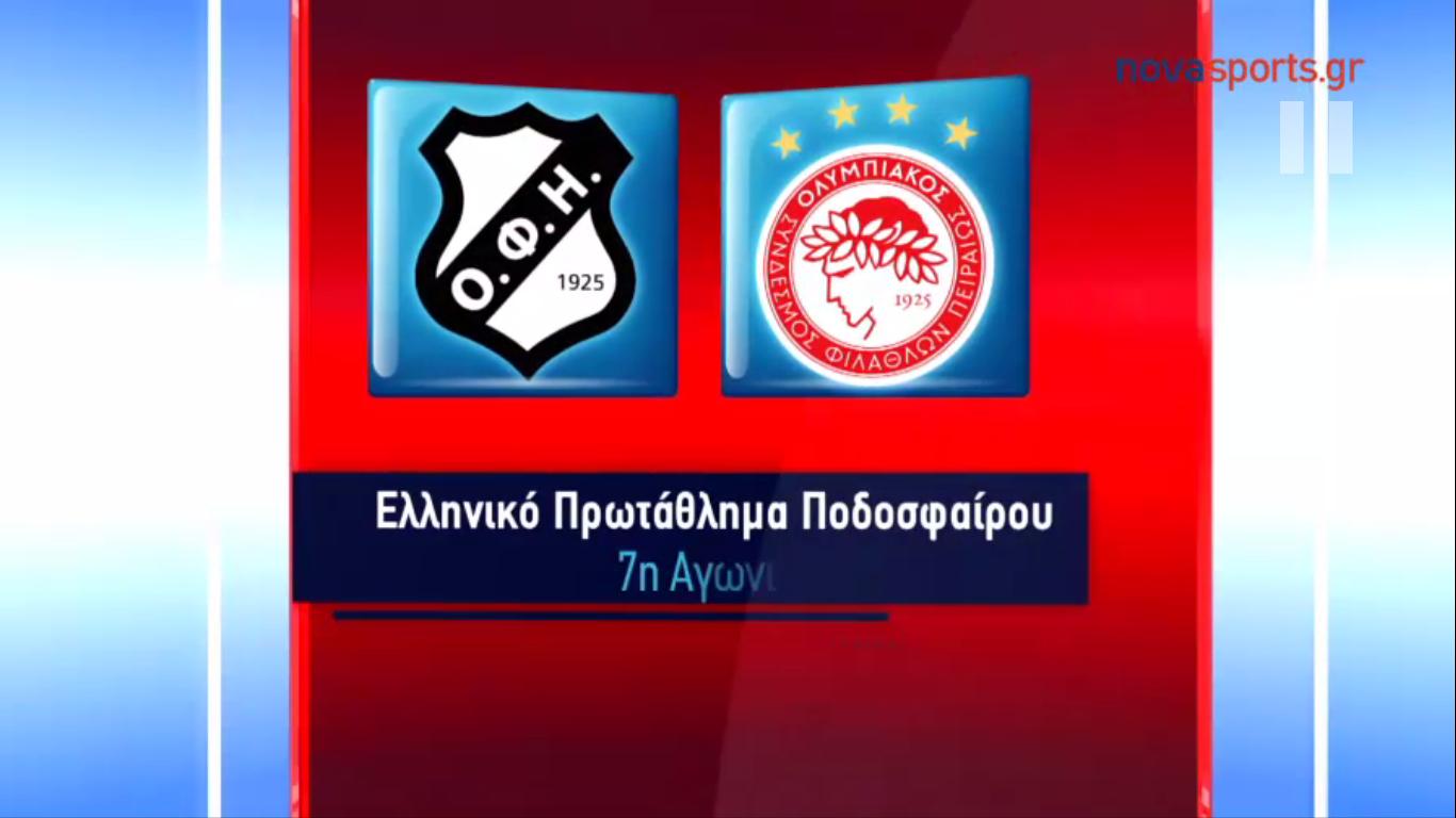 21-10-2018 - OFI Crete 1-0 Olympiacos
