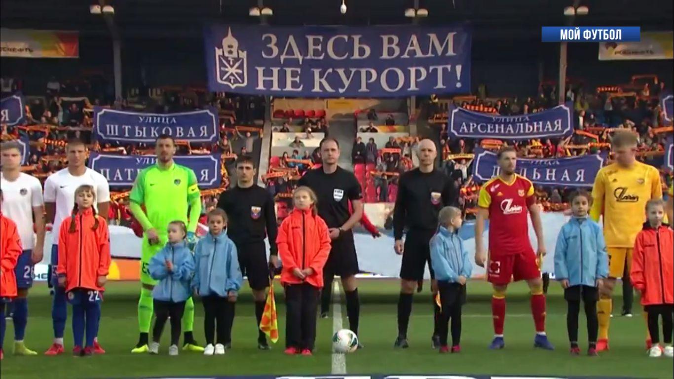 20-10-2019 - FC Arsenal Tula 1-1 PFC Sochi