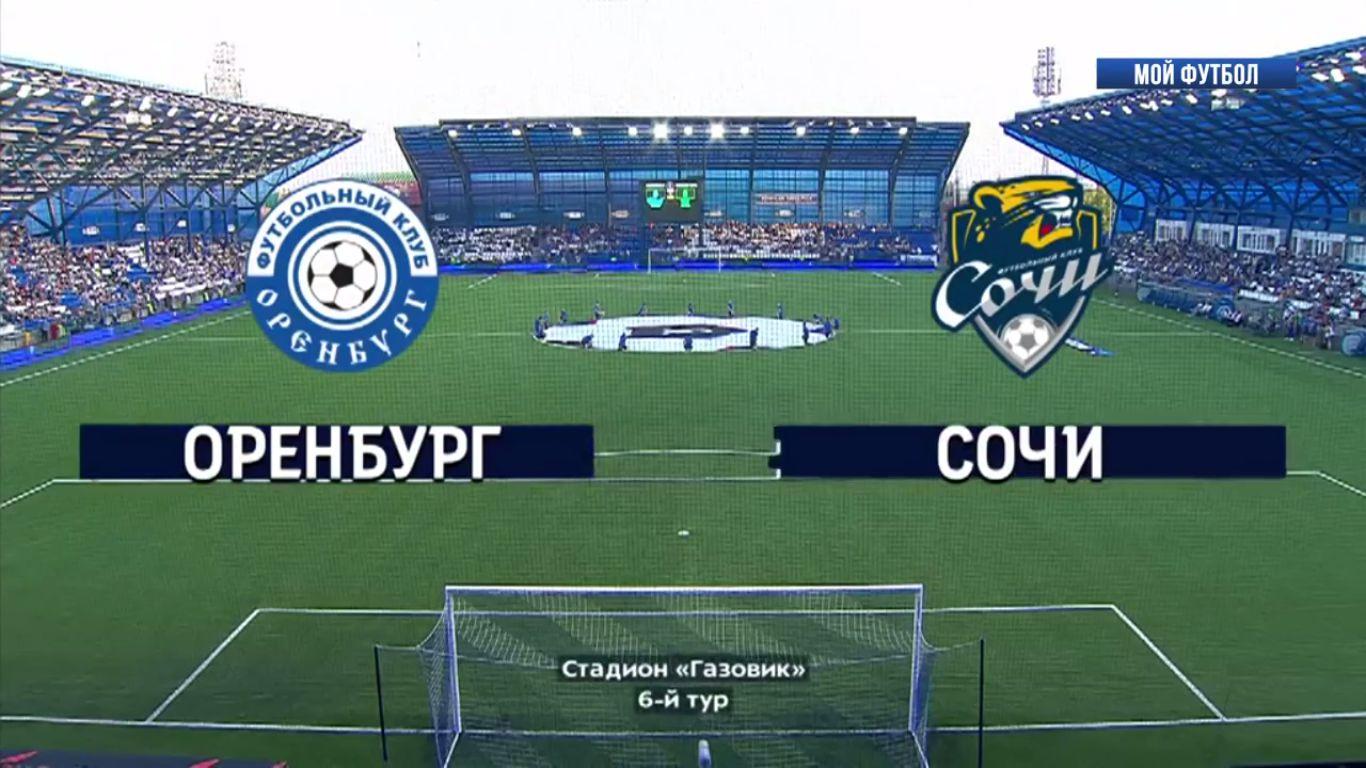 16-08-2019 - FC Orenburg 1-1 PFC Sochi
